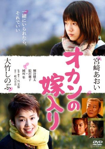 「オカンの嫁入り」のフル動画をHulu・U-NEXT・TSUTAYAで視聴しよう!