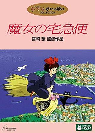 「魔女の宅急便」のフル動画をAnitubeの代わりにHulu・U-NEXT・TSUTAYAで視聴しよう!