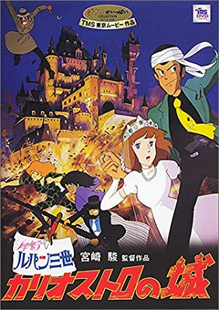 「ルパン三世 カリオストロの城」のフル動画を無料視聴!Hulu・amazon prime・Netflixで配信してる?