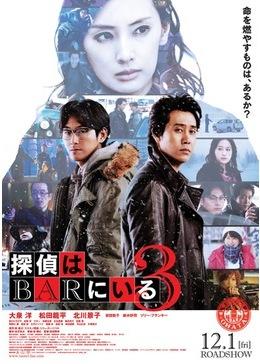 「探偵はBARにいる3」のフル動画をHulu・U-NEXT・TSUTAYAで視聴しよう!