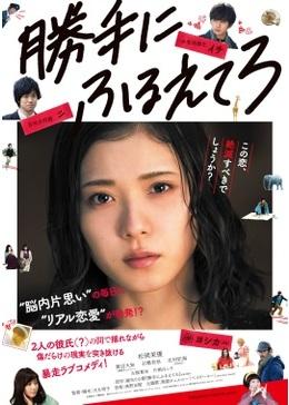 「勝手にふるえてろ」フル動画をHulu・U-NEXT・TSUTAYAで視聴しよう!