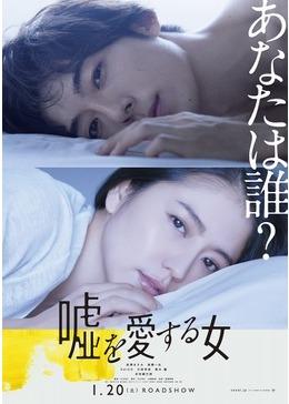 「嘘を愛する女」のフル動画をHulu・U-NEXT・TSUTAYAで無料視聴しよう!