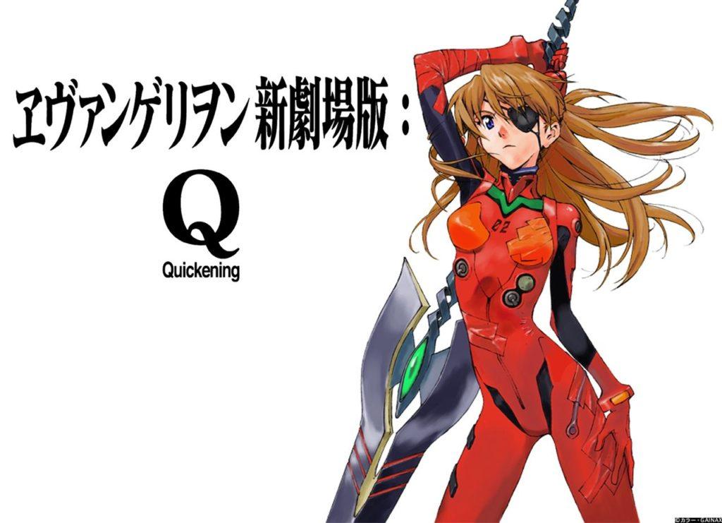 ヱヴァンゲリヲン 新 劇場 版 q