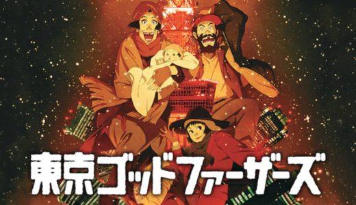「東京ゴッドファーザーズ」の無料フル動画はHulu・amazon prime・Netflixで配信してる?