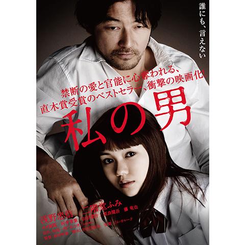 「私の男」のフル動画をHulu・U-NEXT・TSUTAYAで視聴しよう!