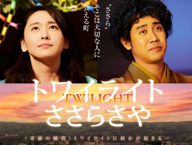 「トワイライト ささらさや」のフル動画をHulu・U-NEXT・TSUTAYAで視聴しよう!