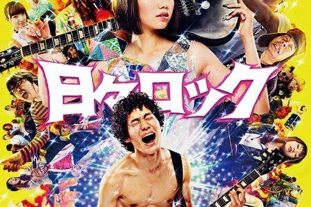 「日々ロック」のフル動画を無料でHulu・U-NEXT・TSUTAYAで視聴しよう!