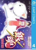 「銀魂4巻以降」を漫画村やzipの代わりに無料で安全に読めるサイト・サービス
