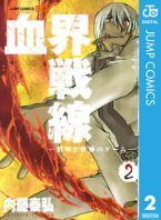 「血界戦線2巻以降」を漫画村やzipの代わりに無料で安全に読めるサイト・サービス