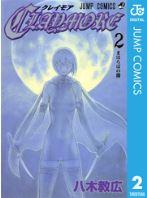 「CLAYMORE2巻以降」を漫画村やzipの代わりに無料で安全に読めるサイト・サービス