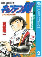 「キャプテン翼 ワールドユース編2巻」を漫画村やzipの代わりに無料で安全に読めるサイト・サービス