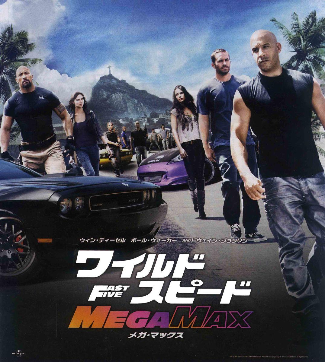 「ワイルド・スピード MEGA MAX」の無料フル動画はHulu・amazon prime・Netflixで配信してる?