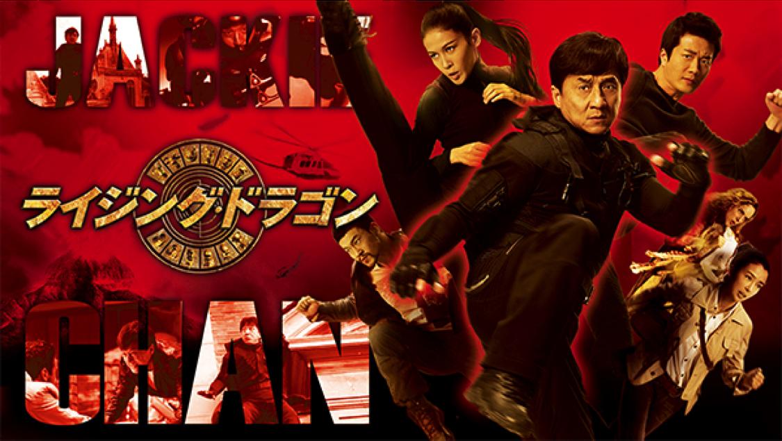 「ライジング・ドラゴン」吹き替え版のフル動画をHulu・U-NEXT・TSUTAYAで視聴しよう!