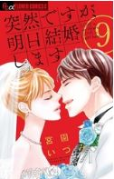 「突然ですが、明日結婚します 9巻」を漫画村やzip・rarの代わりに無料で安全に読む方法!