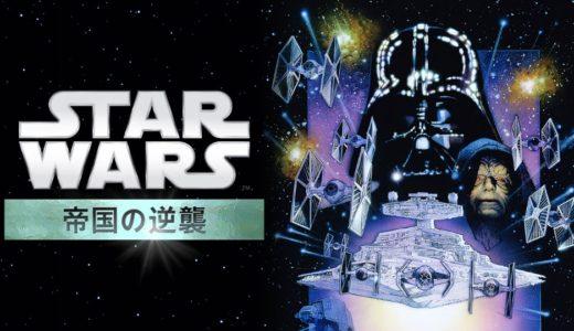 「スター・ウォーズ エピソード5/帝国の逆襲」吹き替え版のフル動画を無料視聴する方法!