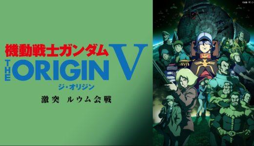 「機動戦士ガンダム THE ORIGIN V 激突 ルウム会戦」のフル動画を無料視聴する方法!