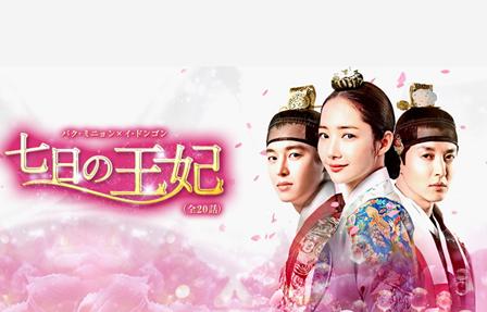 韓国ドラマ「七日の王妃」《1話・2話・3話・4話》のフル動画を無料視聴する方法!
