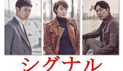 韓国ドラマ「シグナル」《5話・6話・7話・8話》のフル動画を無料視聴する方法!
