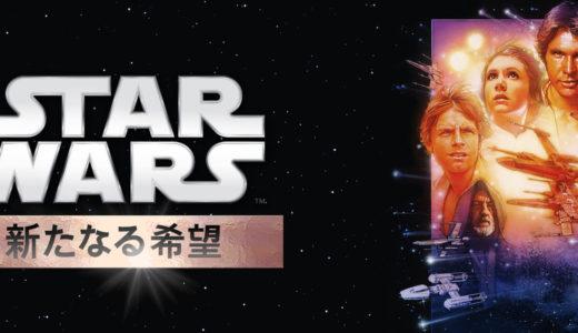 「スター・ウォーズ エピソード4/新たなる希望」吹き替え版のフル動画を無料視聴する方法!