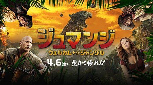 「ジュマンジ/ウェルカム・トゥ・ジャングル」吹き替え版のフル動画を無料視聴する方法!
