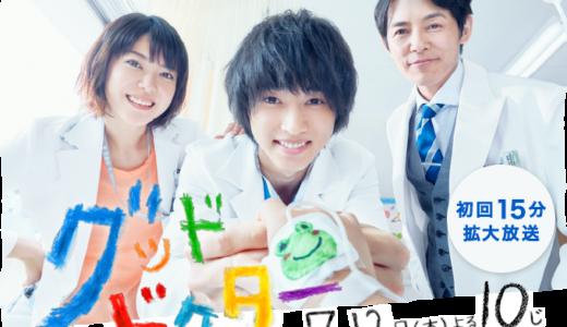 「グッド・ドクター 1話/見逃し」フル動画を無料視聴する方法!