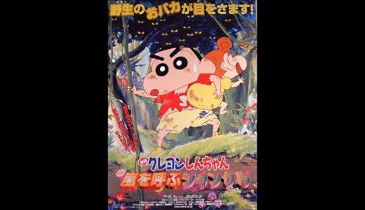 「クレヨンしんちゃん 嵐を呼ぶジャングル」の無料フル動画はどこで配信してる?あらすじや口コミ、感想も紹介!