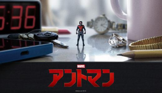 「アントマン」吹き替え版のフル動画を無料視聴する方法!