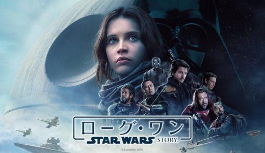 「ローグ・ワン/スター・ウォーズ・ストーリー」無料フル動画はHulu・amazon prime・Netflixで配信してる?