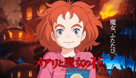 「メアリと魔女の花」のフル動画を無料で視聴できる方法!!