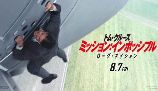 「ミッション:インポッシブル/ローグ・ネイション 」吹き替え版のフル動画を無料視聴する方法!