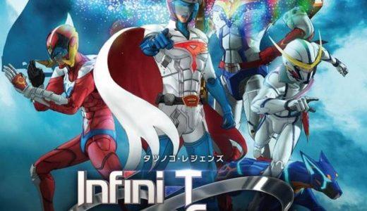 「劇場版 Infini-T Force ガッチャマン さらば友よ」の無料フル動画はHulu・amazon prime・Netflixで配信してる?
