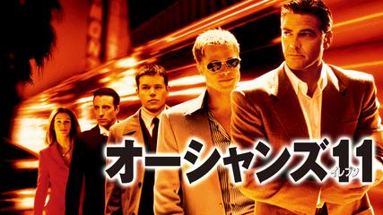 「オーシャンズ11」吹き替え版のフル動画を無料視聴する方法!