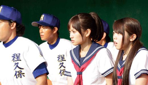 <前田敦子主演>「もし高校野球の女子マネージャーがドラッカーの『マネジメント』を読んだら」のフル動画を無料視聴する方法!