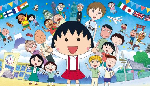 さくらももこ原作「映画ちびまる子ちゃん イタリアから来た少年」のフル動画をanitubeの代わりに無料視聴する方法!