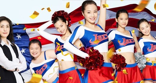 「チア☆ダン」のフル動画を無料で視聴する方法!