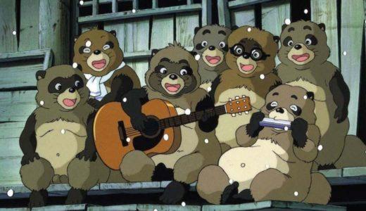 「平成狸合戦ぽんぽこ」のフル動画をanitubeの代わりに無料視聴する方法!