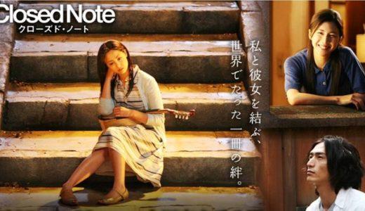 「クローズド・ノート」のフル動画を無料視聴する方法!