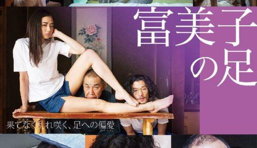 濡れ場あり「富美子の足」の無料フル動画はHulu・U-NEXT・Netflixで配信してる?