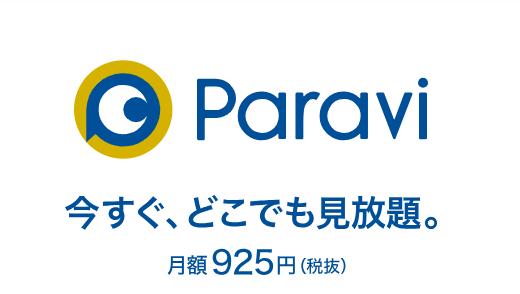 超おすすめ!?「Paravi(パラビ)」の評判、価格、作品ラインナップをご紹介