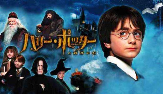 「ハリーポッターシリーズ」」吹き替え版のフル動画を無料で視聴する方法!あらすじや作品紹介も!