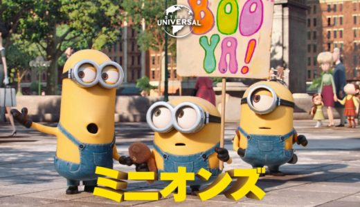 「ミニオンズ」吹き替え版の無料フル動画はHulu・amazon prime・Netflixで配信してる?