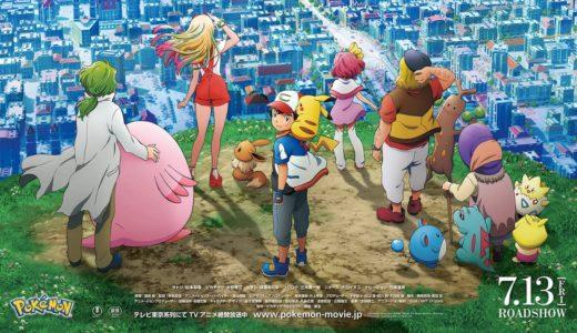 「劇場版ポケットモンスター みんなの物語」のフル動画をanitubeの代わり無料視聴しよう!
