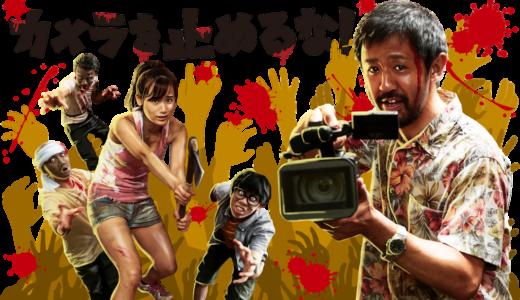 「カメラを止めるな!」無料でフル動画はHulu・amazon prime・Netflixで配信してる?