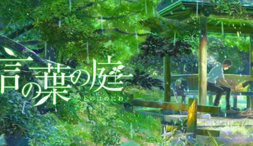 「言の葉の庭」の無料フル動画はHulu・amazon prime・Netflixで配信してる?