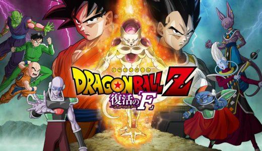 「劇場版ドラゴンボールZ 復活のF」無料フル動画はHulu・amazon prime・Netflixで配信してる?