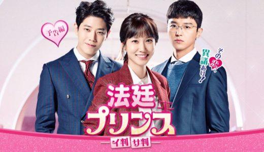 韓国ドラマ「法廷プリンス-イ判サ判-」の無料フル動画はHulu・amazon prime・Netflixで配信してる?