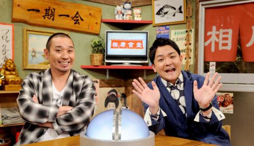 千鳥「相席食堂」のフル動画を無料で視聴する方法!