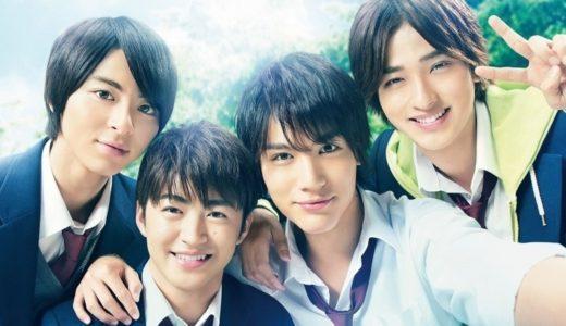 実写映画「虹色デイズ」フル動画を無料で視聴する方法!!