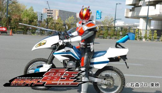 「仮面ライダー電王」1~49話のフル動画を無料で視聴する方法!
