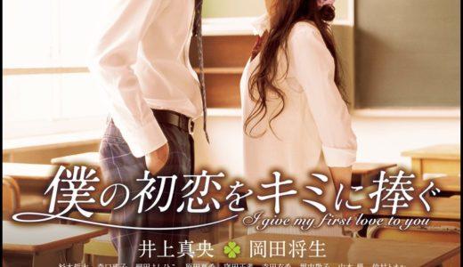 映画「僕の初恋をキミに捧ぐ」のフル動画を無料視聴する方法!ドラマの情報も!!